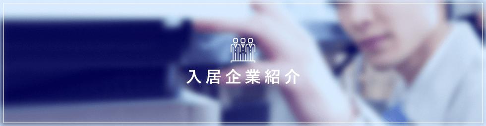 入居企業紹介